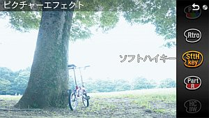 Nex5n_picture_effect_01