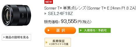 Sonnar24